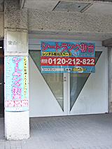 hatsudai2