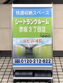 シートランクルーム 赤坂店
