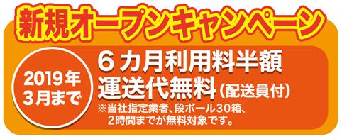 笹塚、宮の坂、赤坂、芝、人形町、5店舗限定キャンペーン