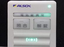 シートランクルーム赤坂店警備システム