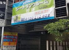 シートランクルーム笹塚店外観