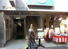シートランクルーム渋谷青山店外観